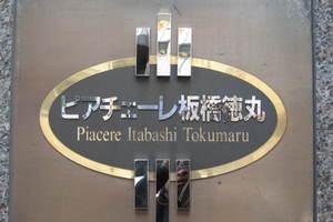 ピアチェーレ板橋徳丸の看板