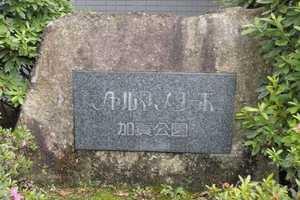 シャルマンコーポ加賀公園の看板