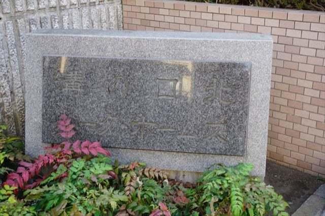 溝の口北パークホームズの看板