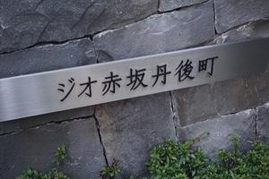 ジオ赤坂丹後町の看板