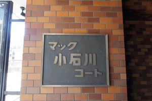 マック小石川コートの看板