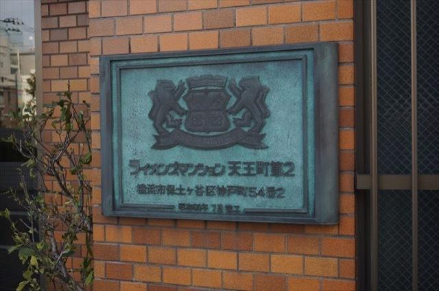 ライオンズマンション天王町第2の看板