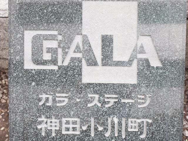 ガラステージ神田小川町の看板
