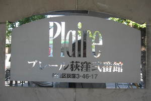 プレール荻窪弐番館の看板