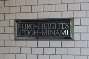 ユーロハイツ成城南の看板