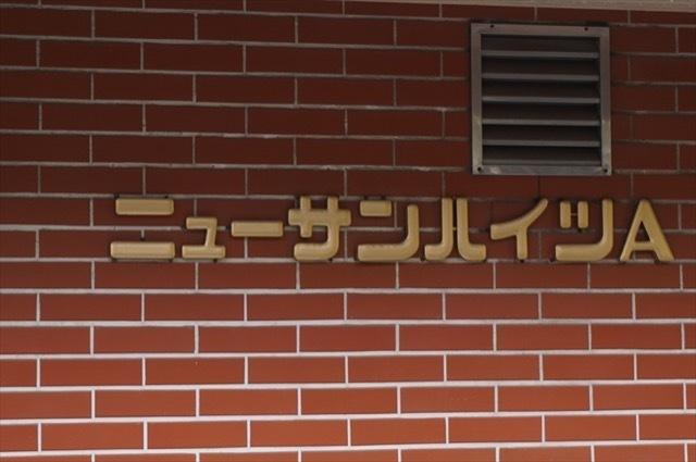 ニューサンハイツA棟の看板