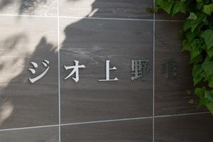 ジオ上野毛の看板