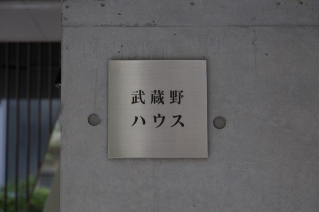 武蔵野ハウスの看板