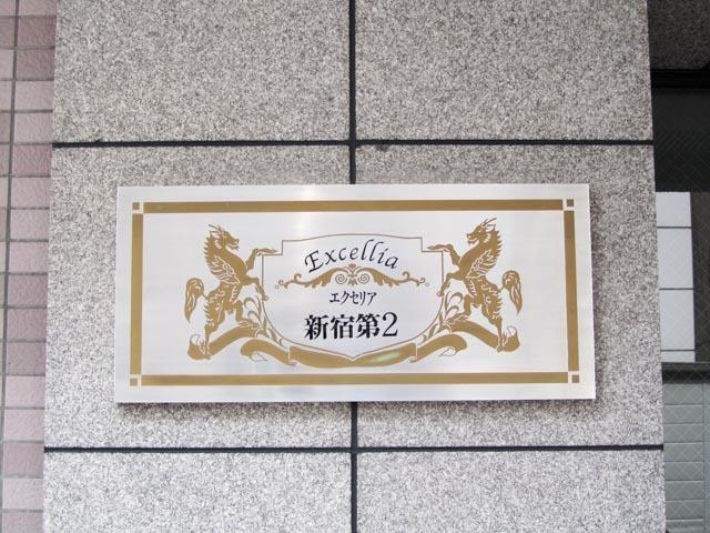 エクセリア新宿第2の看板