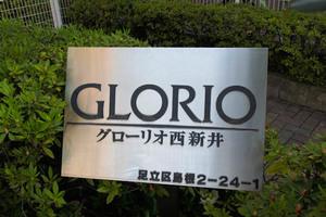 グローリオ西新井の看板