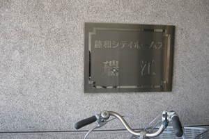 藤和シティホームズ瑞江の看板