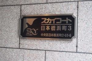 スカイコート日本橋浜町第3の看板