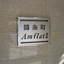 錦糸町アムフラット2の看板