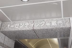 オーセンティック半蔵門の看板