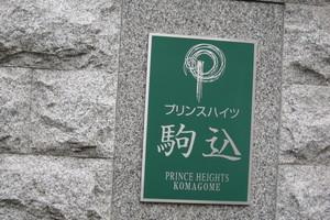 プリンスハイツ駒込の看板