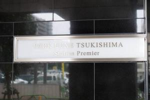 パークリュクス月島ステーションプレミアの看板