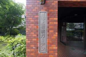 三田上板橋ガーデンの看板