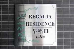 レガリアレジデンス早稲田イクスの看板