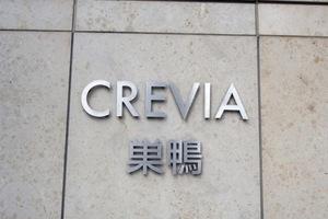 クレヴィア巣鴨の看板