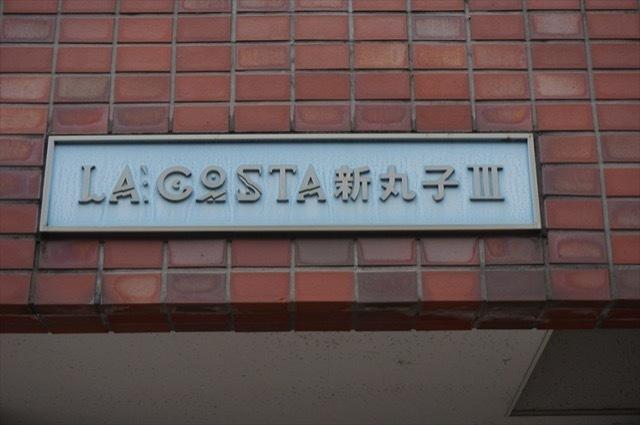 ラコスタ新丸子3の看板