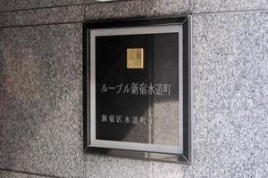 ルーブル新宿水道町の看板