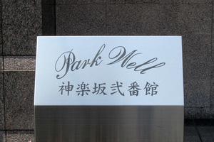 パークウェル神楽坂弐番館の看板