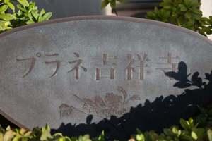 プラネ吉祥寺の看板