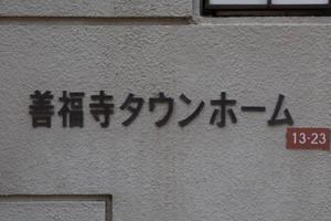 善福寺タウンホームの看板