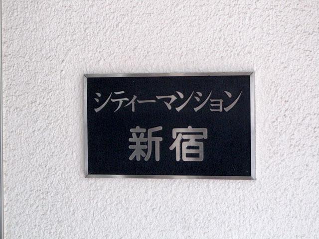 シティマンション新宿の看板