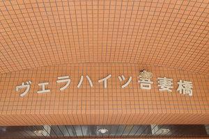 ヴェラハイツ吾妻橋の看板