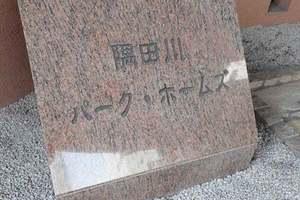 隅田川パークホームズの看板