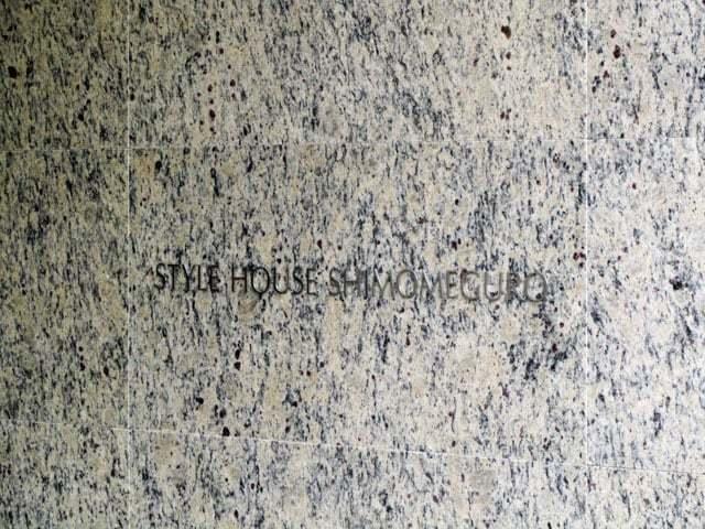 スタイルハウス下目黒の看板