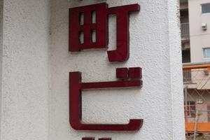 栄町ビルの看板