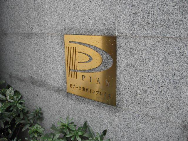 ピアース東京インプレイスの看板