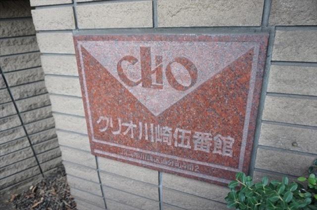クリオ川崎伍番館の看板