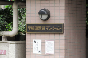 早稲田永谷マンションの看板