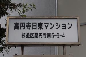 高円寺日東マンションの看板
