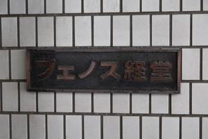 ヴェノス経堂の看板