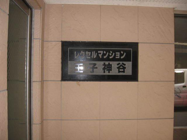 レクセルマンション王子神谷の看板