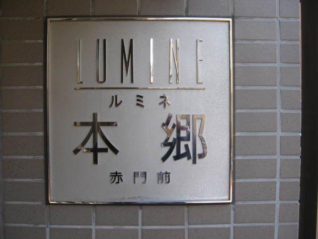 ルミネ本郷赤門前の看板