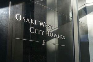 大崎ウエストシティタワーズの看板