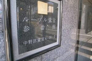 ルーブル鷺宮参番館の看板
