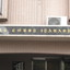 コート板橋の看板