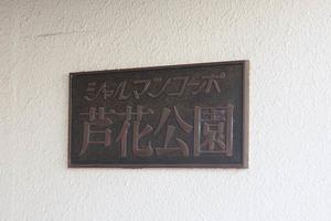 シャルマンコーポ芦花公園の看板