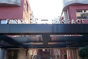 フュージョンスペース東六郷の看板