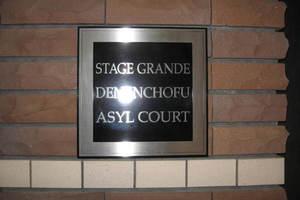 ステージグランデ田園調布アジールコートの看板