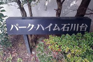 パークハイム石川台の看板
