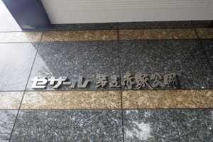 セザール第5赤塚公園の看板