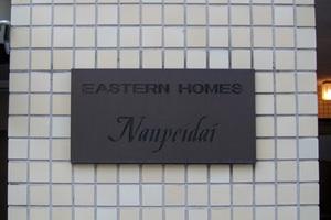 イースタンホームズ南平台の看板