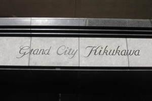 グランシティ菊川ルリヴィエールの看板